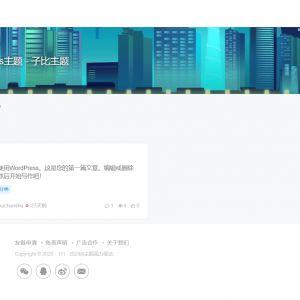 [首发]WordPress主题Zibll3.1最新去授权完美开心版