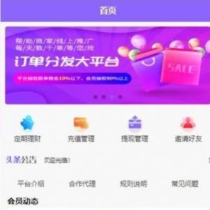 亲测2020最新v8淘宝京东自动抢单系统运营版源码