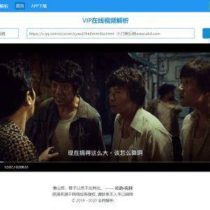 新版全民解析vip视频在线解析源码