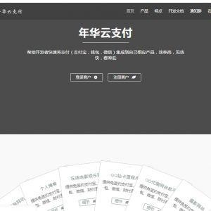 全新首发年华云支付易支付附彩虹模板网站源码