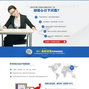 (带手机端)织梦营销型电机泵站液压阀风机机电等机械电子行业网站源码