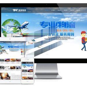 易优cms响应式国际物流货运公司网站模板源码 自适应手机端