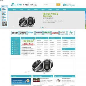 蓝色风格助听器公司网站源码 织梦dedecms模板