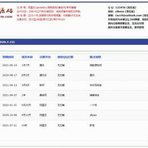 域名网在线出售域名html单页源码
