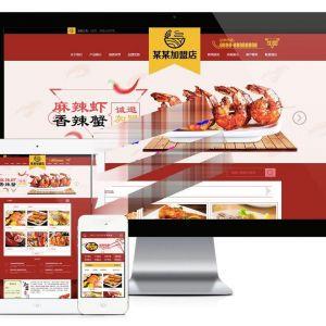 易优cms特色美食小吃加盟店网站模板源码 带手机端