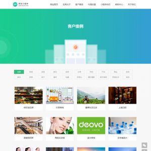 织梦微信小程序开发展示网站源码 织梦小程序销售网站模板