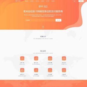 知宇企业发卡支付网站源码 多套模版自适应手机端