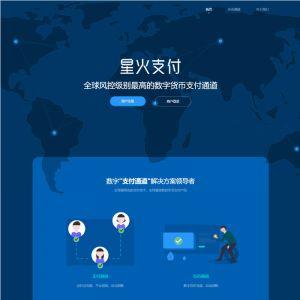 星火支付/USDT数字货币承兑系统/支持ERC20 OMNI/代理商/第三方支付接口