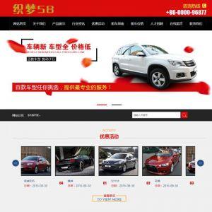 汽车租赁服务类网站源码 dedecms织梦模板(带手机移动端)+PC+移动端+利于SEO优化