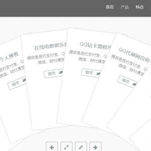 年华云支付易支付主题 附彩虹模板网站源码