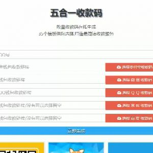 欧皇版五合一收款码在线生成网站源码 静态网页版+35套模板