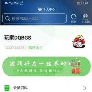 八月最新二开全新UI区块链共享鹅厂理财盘系统源码