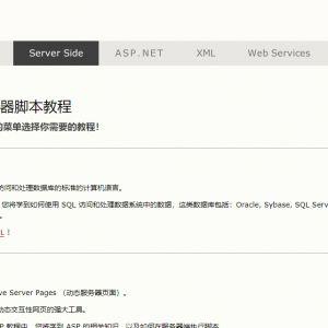 W3school整站源码 w3c离线html源码下载
