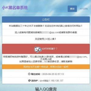 PHP黑名单系统源码二开API美化版 骗子QQ举报查询系统