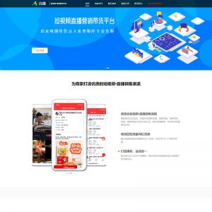 织梦dedecms响应式短视频直播带货平台介绍单页模板