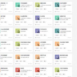 PHP在线工具箱源码 多功能在线工具箱php源码+程序员测试网站源码