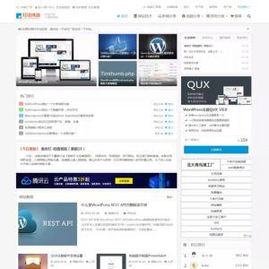 WordPress主题大前端DUX修改加强版 QUX 已更新至9.1