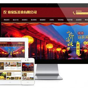 红色模板酒店旅馆预订php源码 农家乐网站源码 v5.8