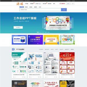 最新修复版熊猫办公源码一套完整的PPT整站源码