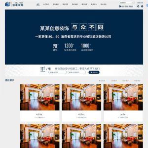 [自适应手机版]蓝色创意装饰设计网站源码 织梦dede模板