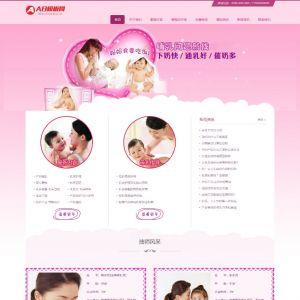 粉红色母婴月嫂网站源码 织梦dedecms模板[自适应手机版]