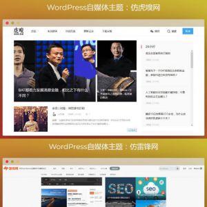 WordPress自媒体主题 WordPress主题+仿虎嗅网+仿雷锋网+两套主题打包+高效SEO
