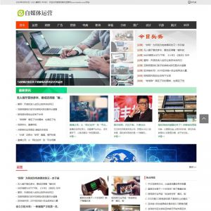 [带手机版数据同步]黑色自媒体运营网站织梦新闻文章整站程序源码 dedecms模板