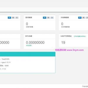 [亲测]最新修复upay数字货币支付/数字货币承兑系统/第三方支付接口