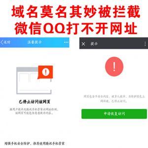 9月最新微信域名防封三合一版本合集+安装教程