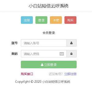 短信轰炸系统云php更新2.5_短信轰炸源码_增添分站短信子接口