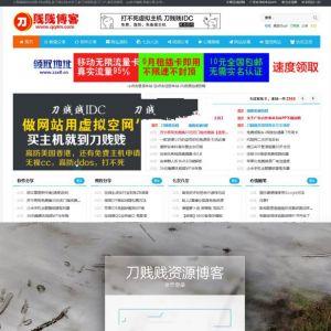 zblog资源博客网站全站源码分享