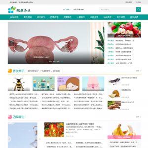 帝国CMS《养生健康》模板 养生网站源码模板 健康模板 养生资讯 优化版