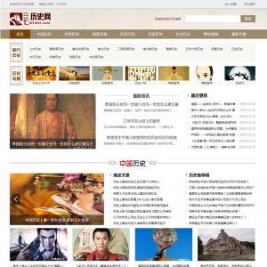 帝国CMS内核仿中国历史网模板 历史网站源码 历史网站模板带MIP手机模板同步插件