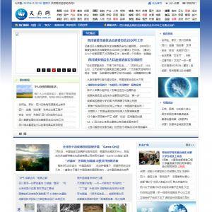 新闻资讯门户网站整站源码 帝国cms内核