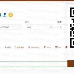 响应式QRcdr二维码在线生成系统源码