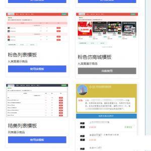 PHP简洁响应式精美列表商城发卡网站源码