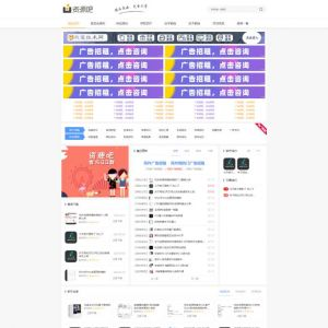 资源吧网站模板下载 织梦CMS精仿资源吧网站模板