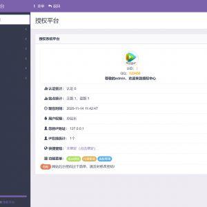 【完整修复版】东方授权系统2.0[无BUG+无后门+盗版检测功能+增加工单系统]