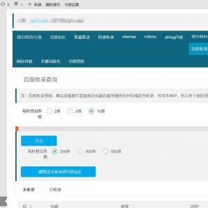 百度SEO合集 WordPress插件+seo优化插件+快速收录+网站蜘蛛
