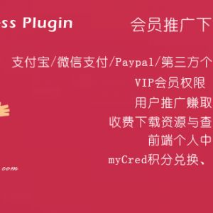 WordPress VIP收费下载插件Erphpdown v11.6