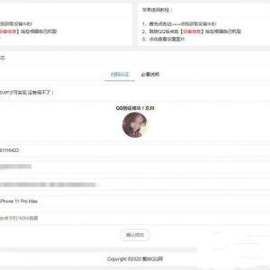 爱尚QQ网修改QQ在线机型网站源码 可做引流用