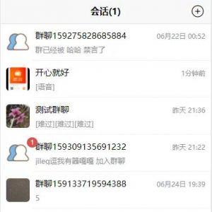 【独家发布】最新微聊即时通讯完整源码/IM/带简易教程