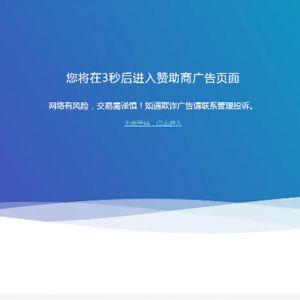 HTML源码_广告转跳提示页面