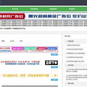 PHP广告横幅logo图标在线制作网站源码