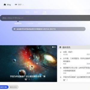 WebStackPro v2.0406 WordPress网址导航主题