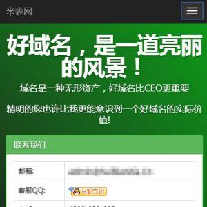 PHP域名销售管理系统网站源码 自适应电脑+手机端