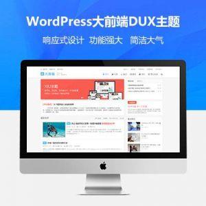 wordpress大前端主题DUX7.1免授权无限版