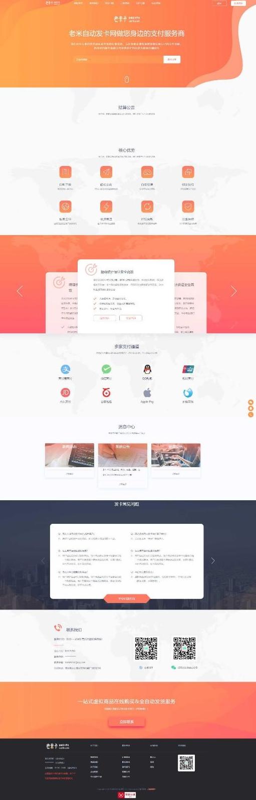 知宇企业发卡支付网站源码 多套模版自适应手机端 第1张