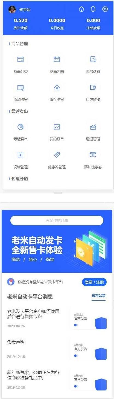知宇企业发卡支付网站源码 多套模版自适应手机端 第2张