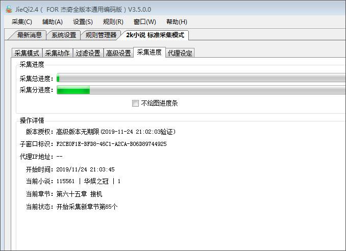 关关采集器3.5高级优化版+杰奇2.4UTF8全版本通用 第1张